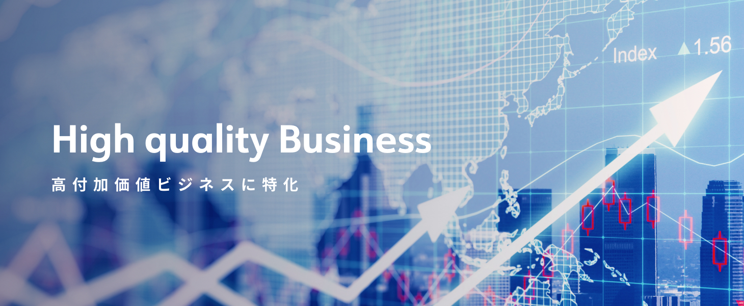 High quality Business 高付加価値ビジネスに特化