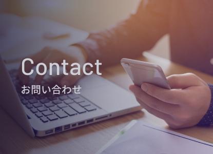 Contact 問い合わせ